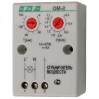 Ограничитель мощности  ОМ-2,   F&F